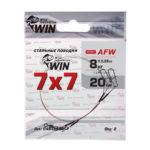 Поводки WIN 7х7 (AFW)  8кг 20см (2шт)